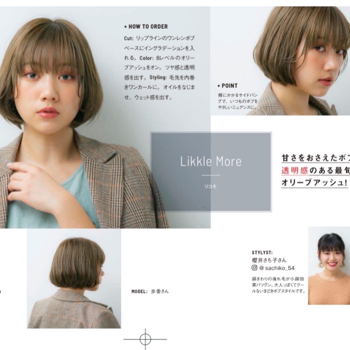 2019年11月15日発売!ショート&ボブヘアカタログ掲載 Stylist:櫻井さち子