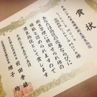 東京都北区保健所から・・・