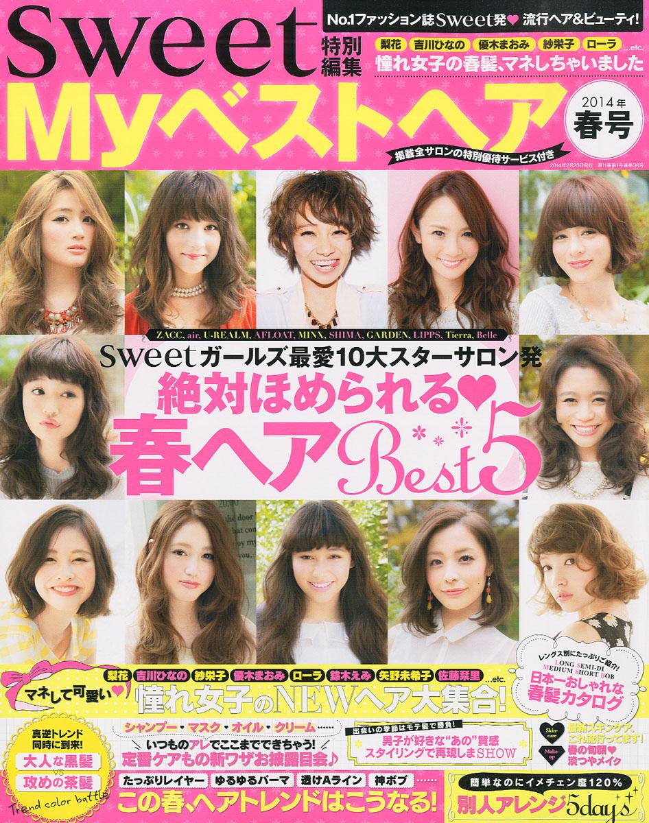 Myベストヘア 2014/春 Stylist:中嶋大輔