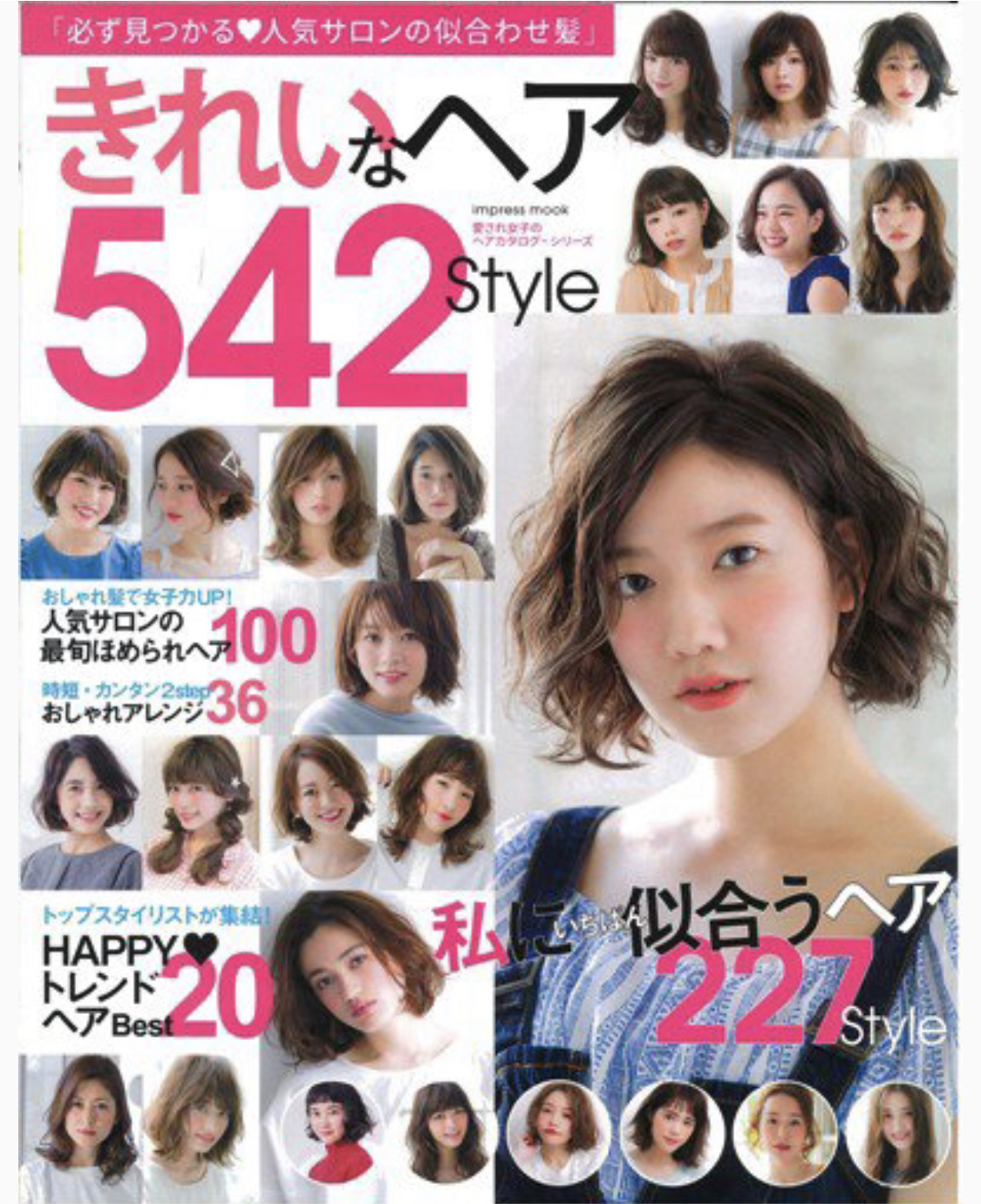 2017年2月21日発売!きれいなヘア542style stylist 中西美加