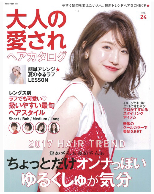 大人の愛されヘアカタログ 掲載! stylist 中嶋大輔
