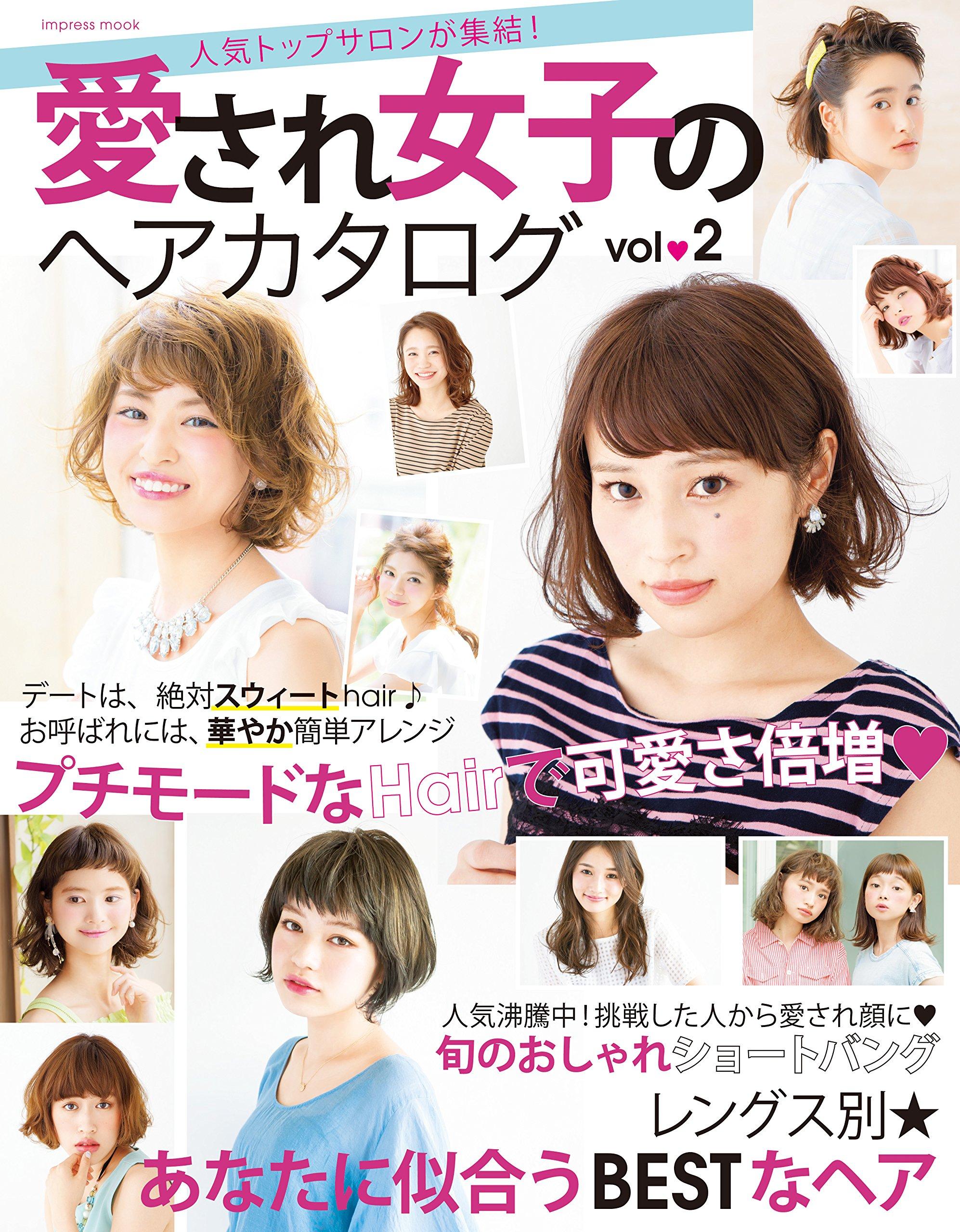 愛され女子のヘアカタログ vol.2 Stylist:中西美加