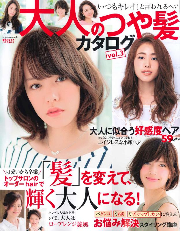 大人のつや髪カタログ vol.3 Stylist:中西美加