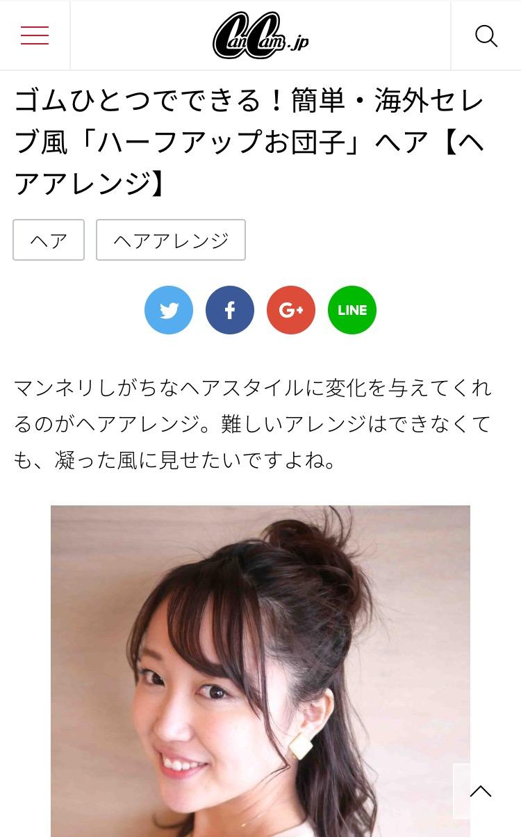 CanCam.jp 【ヘアアレンジメディア】 担当 赤羽店 中西美加