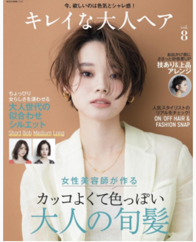 きれいな大人ヘア掲載!stylist 町田佳奈恵