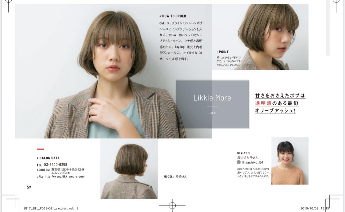 11/15発売!ゆるふわショート&ボブ ヘアカタログ Stylist櫻井さち子