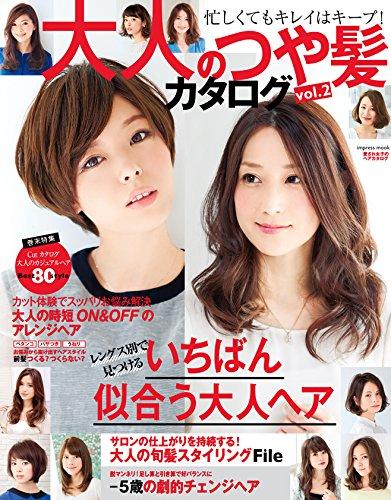 大人のつや髪 vol.2 Stylist:中嶋大輔