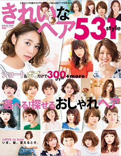 きれいなヘア531style Stylist:中嶋大輔